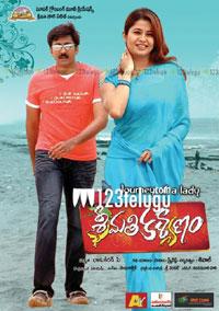 Srimathi Kalyanam Review Vadde Naveen Sangeetha Srimathi Kalyanam Telugu Movie Review Telugu Movie Review Telugu Cinema 123telugu Com Andhra Pradesh News And Views