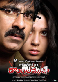 Ravi Teja 'Daruvu' Hyderabad Theaters List